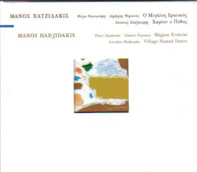El Magnus Eroticus de Manos Hadjidakis